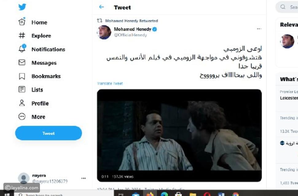 """محمد هنيدي ينشر برومو فيلم """"الأنس والنمس"""" و يُعقب """"اللي بيخاف يروح""""."""
