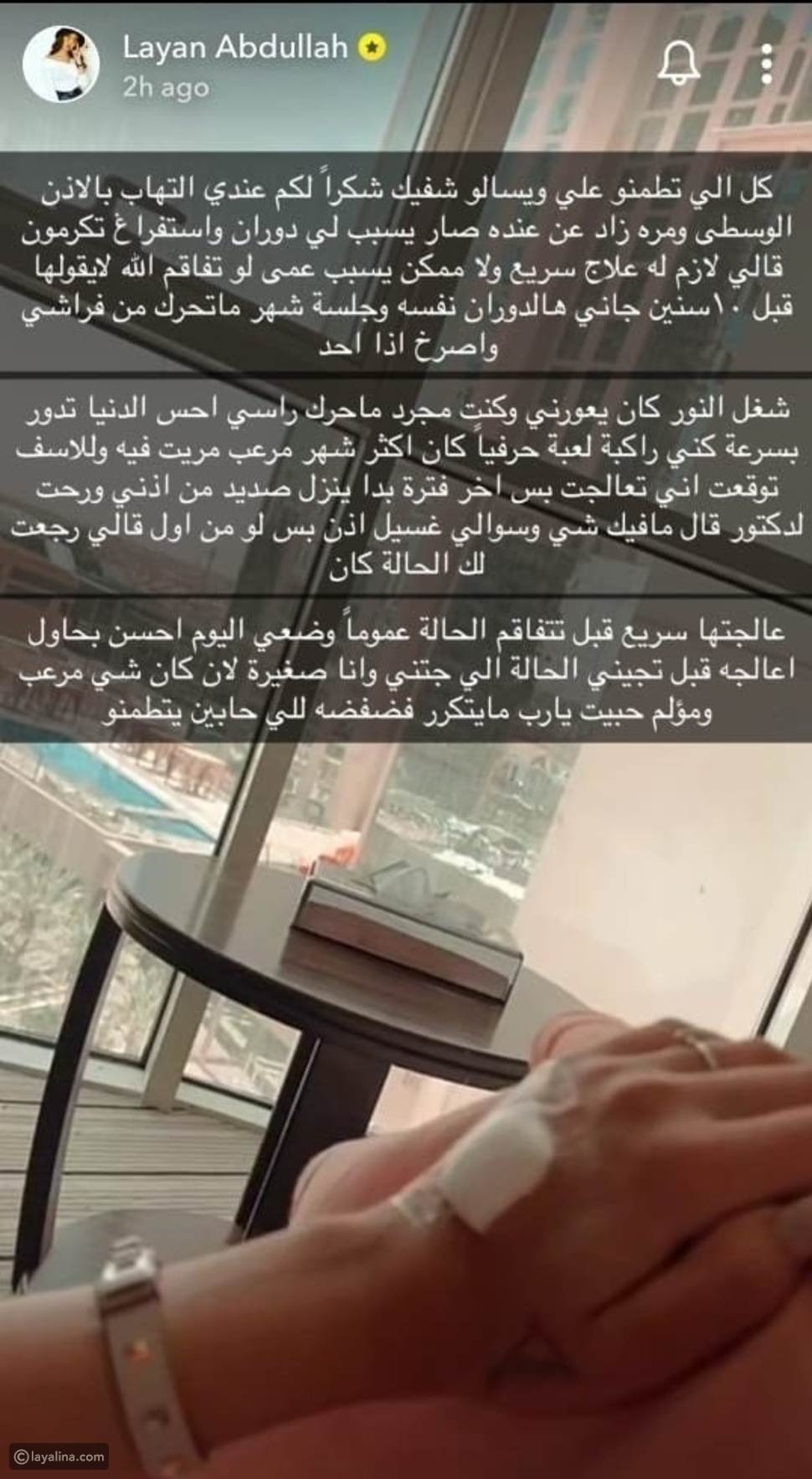 ليان عبد الله شقيقة مودل روز تكشف خطورة مرضها: قد يعرضها لفقدان البصر