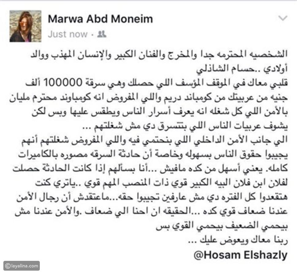 مروة عبد المنعم تشد من أزر طليقها بهذه الرسالة