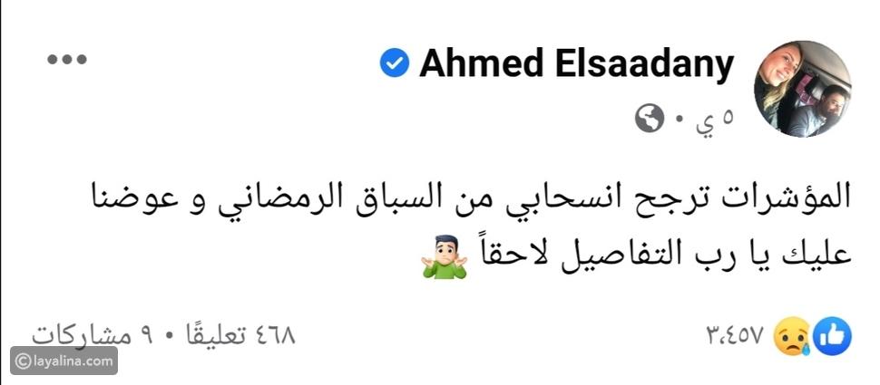 أحمد السعدني ينسحب من مسلسل كله بالحب ويهاجم فنانة: تتدخل في الأفيشات