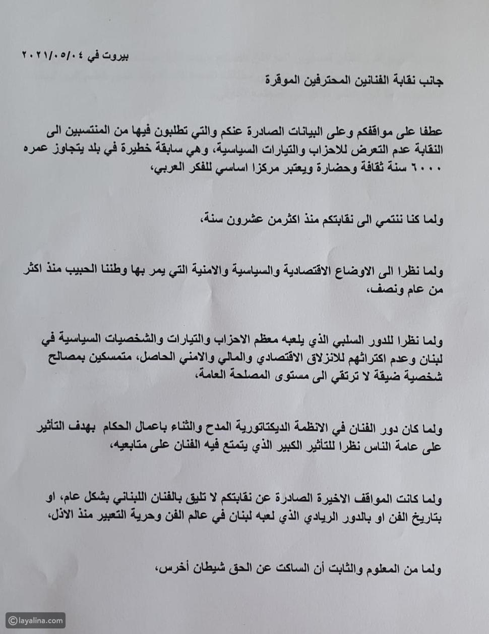 نوال الزغبي تستقيل من نقابة الفنانين اللبنانيين بسبب مواقف سياسية