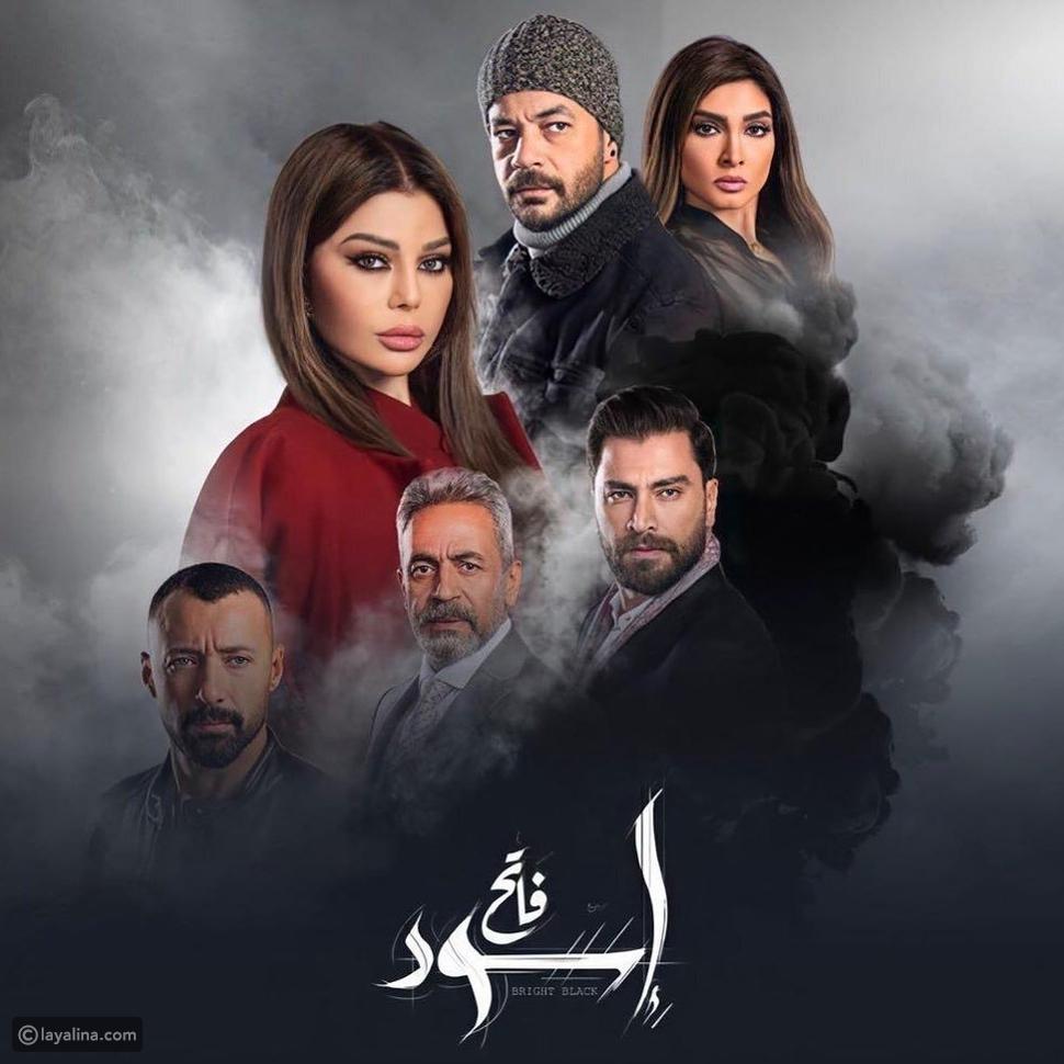 هيفاء وهبي ورانيا منصور ترند على التواصل الاجتماعي بسب مسلسل أسود فاتح