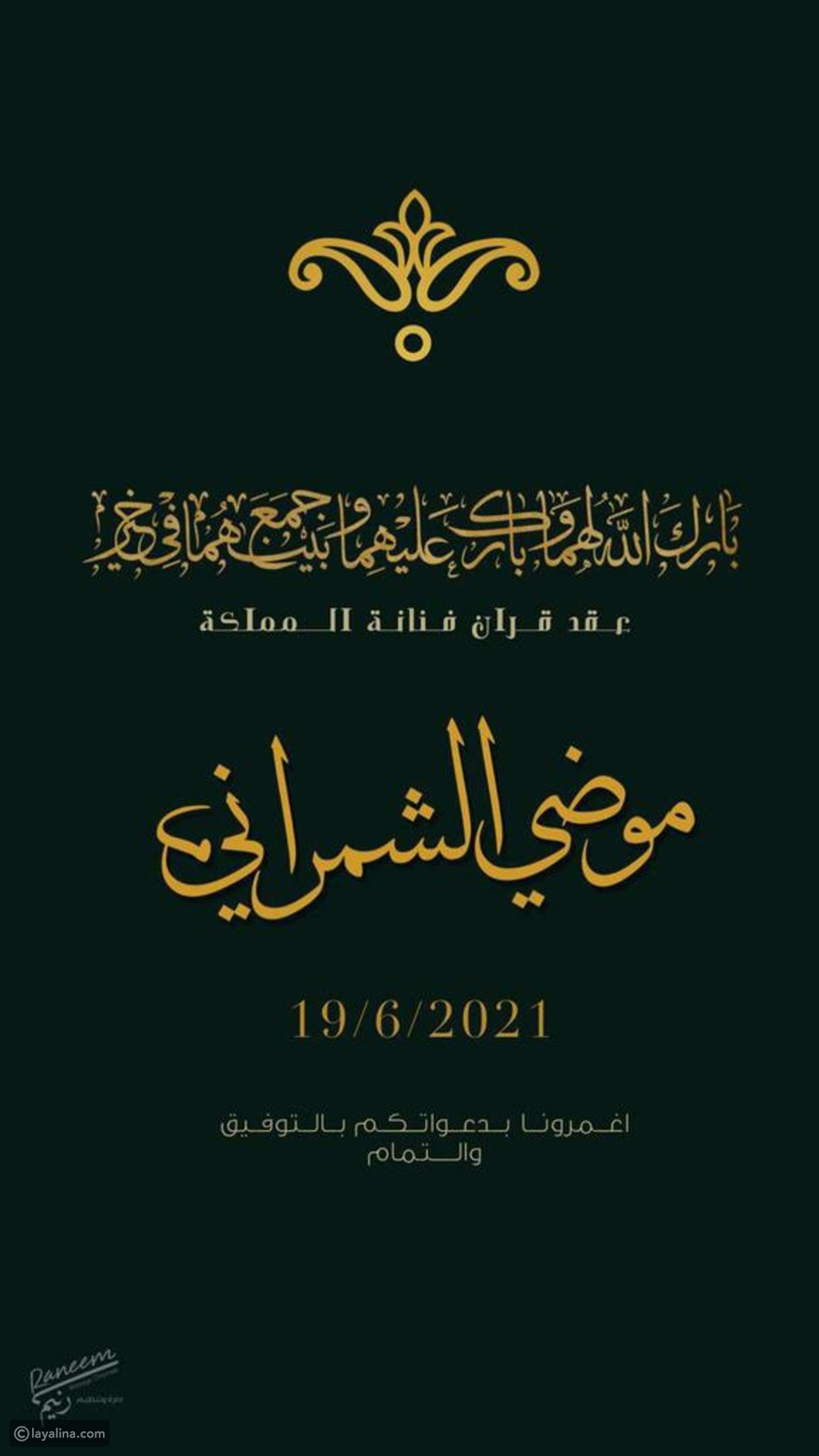 عقد قران الفنانة السعودية موضي الشمراني