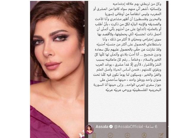 تعليق أصالة بعد الهجوم عليها بسبب طلبها للجنسية المصرية