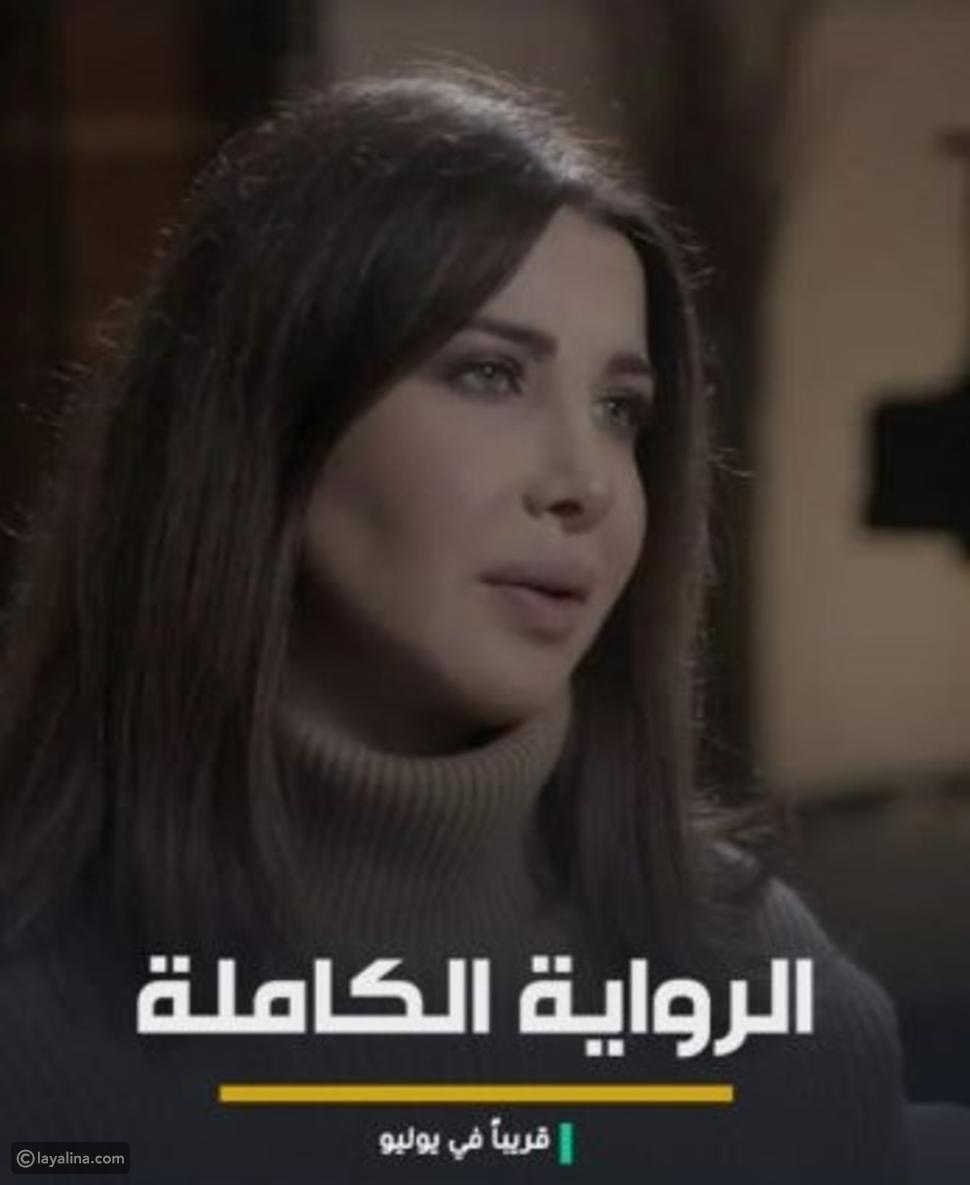 نانسي عجرم من فيلم الرواية الكاملة