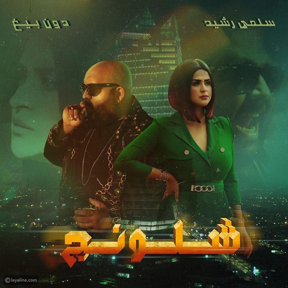 سلمى رشيد ارتدت الفستان الأخضر قبل ياسمين صبري