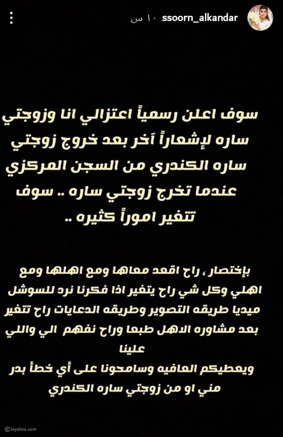 بقرارات جديدة واعتذار: زوج سارة الكندري يعلن اعتزالهما السوشيال ميديا