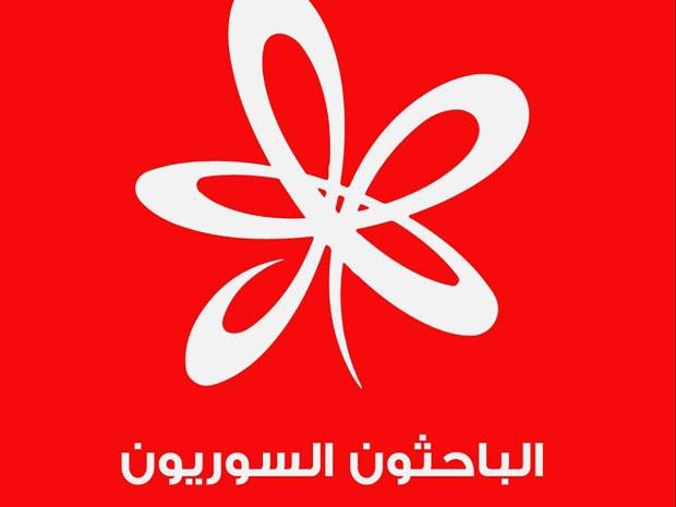 حملة تطلقها منظمة الباحثون السوريون لمقاطعة الفتيات للمكياج