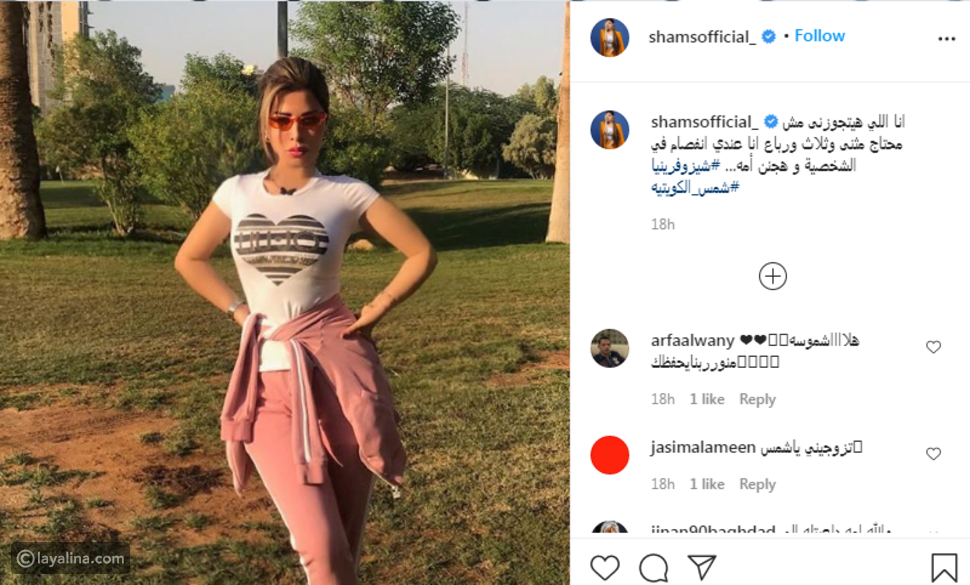 شمس الكويتية تصدم متابعيها بحديثها عن الغيرة في علاقاتها العاطفية