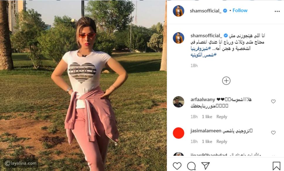 شمس الكويتية تصدم جمهورها بتعليق مفاجئ عن زواجها