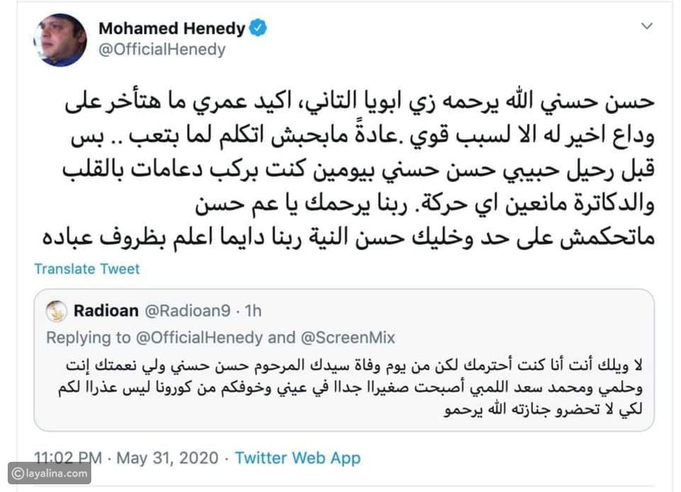 محمد هنيدي يكشف مرضه الذي منعه من حضور جنازة حسن حسني