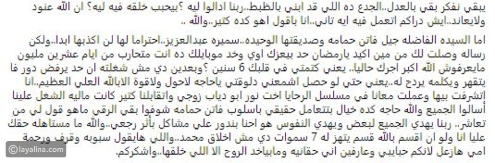 ممثلة شهيرة تكشف مميزات وعيوب محمد رمضان: كياد