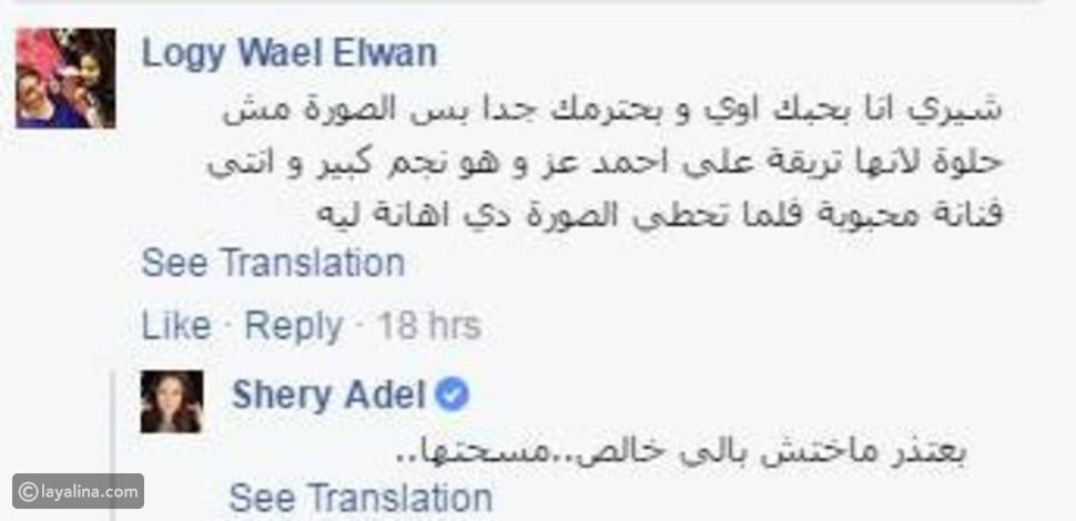 صور هذا هو رد فعل شيري عادل بعد توريطها في أزمة أحمد عز وزينة...إليكم التفاصيل!