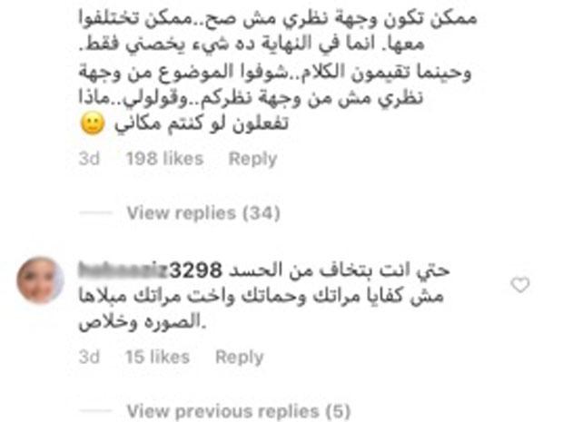 من التعليقات التي نالت من رامي رضوان بسبب صورة ابنته