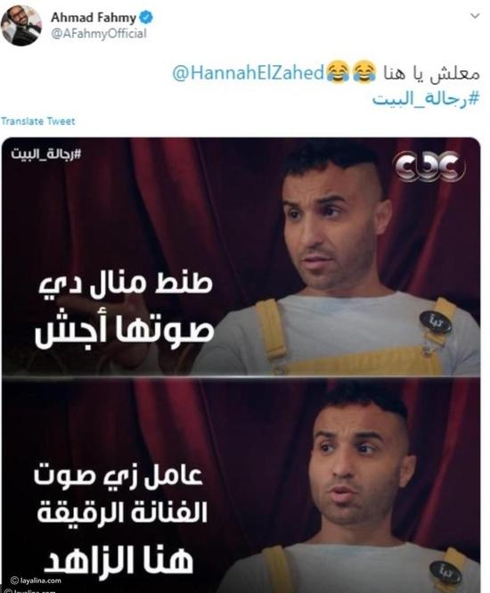 أحمد فهمي يعتذر لهنا الزاهد بعد سخريته من صوتها