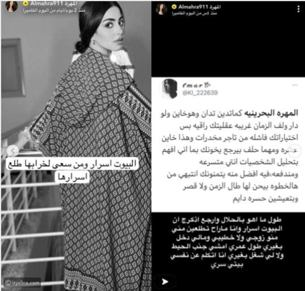 المهرة البحرينية ترد على اتهامها بالتسبب في خلع بلقيس فتحي لزوجها