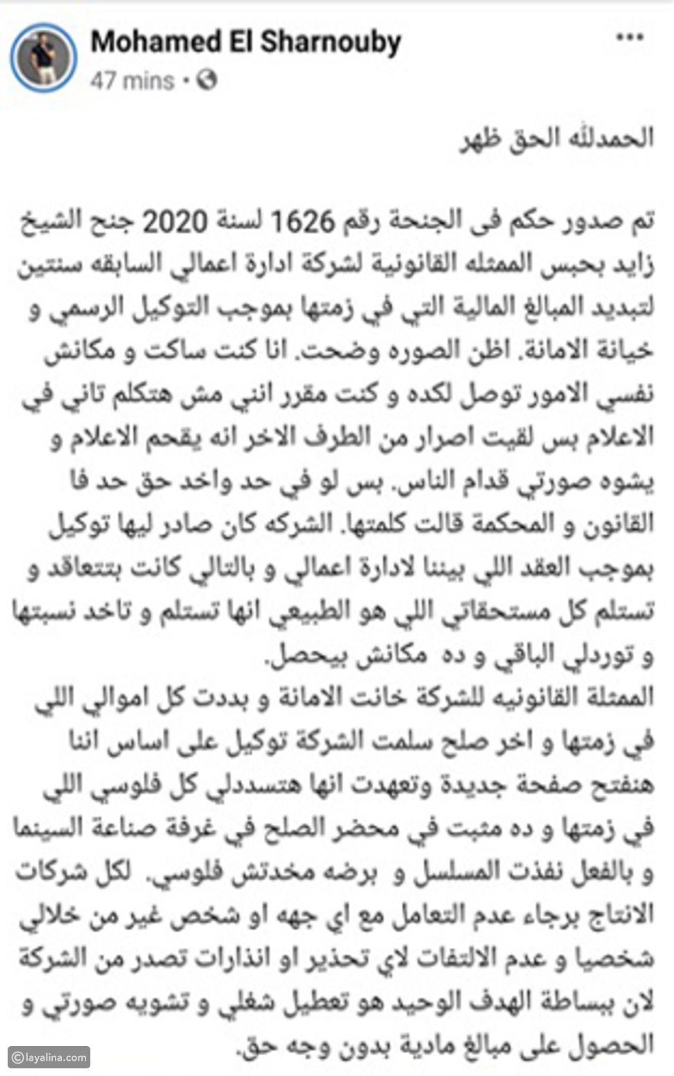 سارة الطباخ تتوعد بمقاضاة محمد الشرنوبي بتهمة التشهير