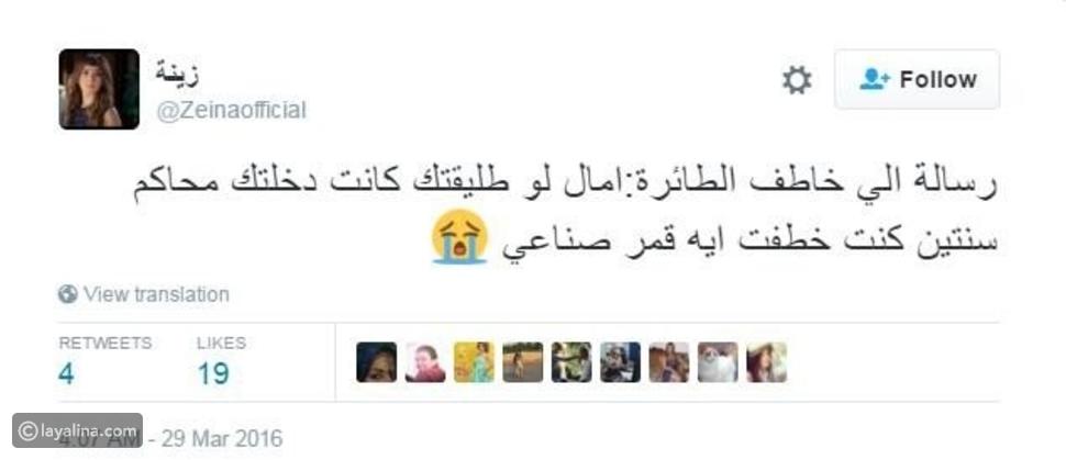 صورة ما الذي يربط بين أحمد عز وخاطف الطائرة المصرية؟... وهكذا علقت زينة على الأمر