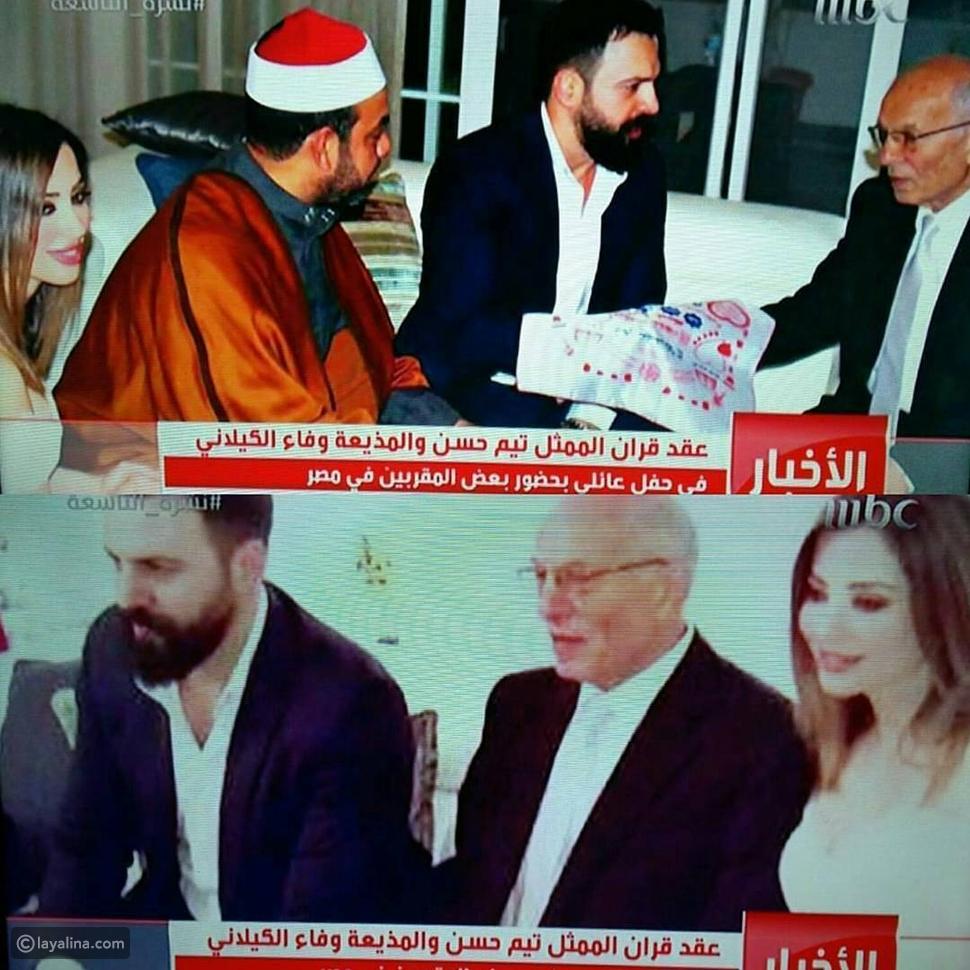 صور من عقد قران تيم حسن ووفاء الكيلاني