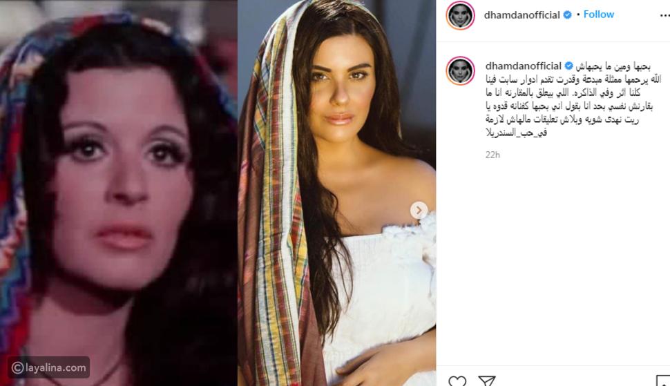 رد صادم من دانا حمدان على منتقديها بسبب تقليدها لسعاد حسني
