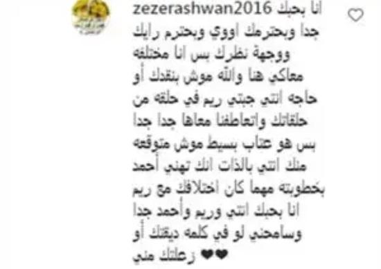متابعة تعاتب ريهام سعيد على تهنئتها لأحمد سعد