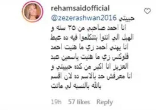 ريهام سعيد تكشف سبب تهنئتها لأحمد سعد