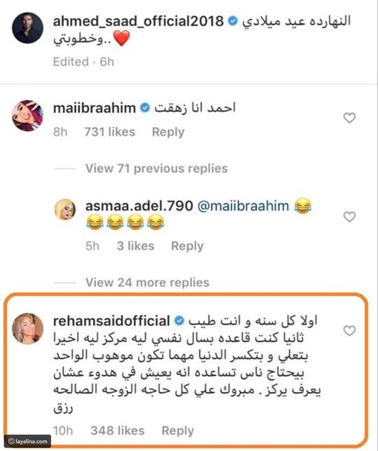 تهنئة ريهام سعيد لأحمد سعد