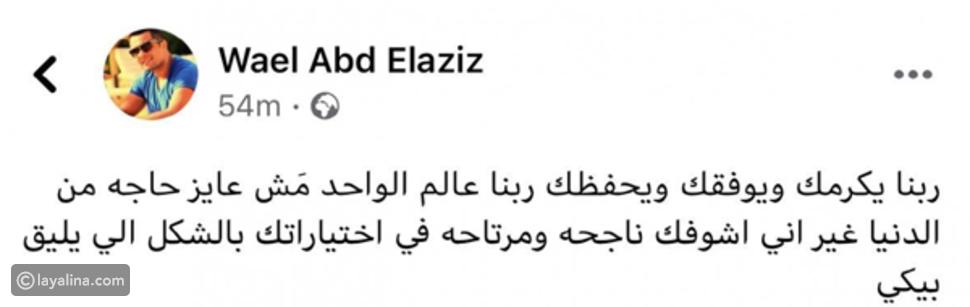 شقيق ياسمين عبد العزيز يبعث لها رسالة دعم