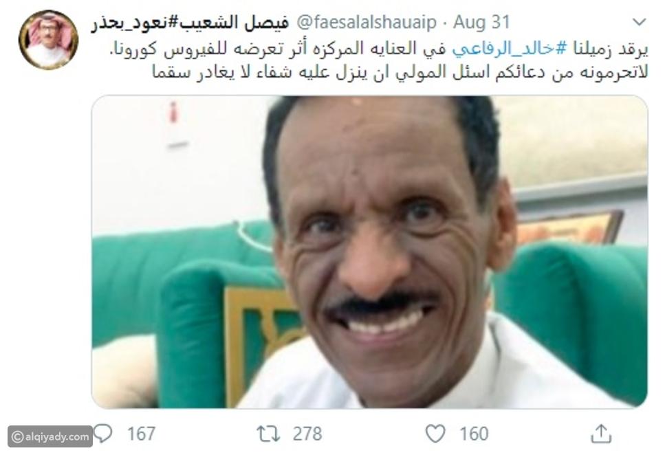 خالد الرفاعي