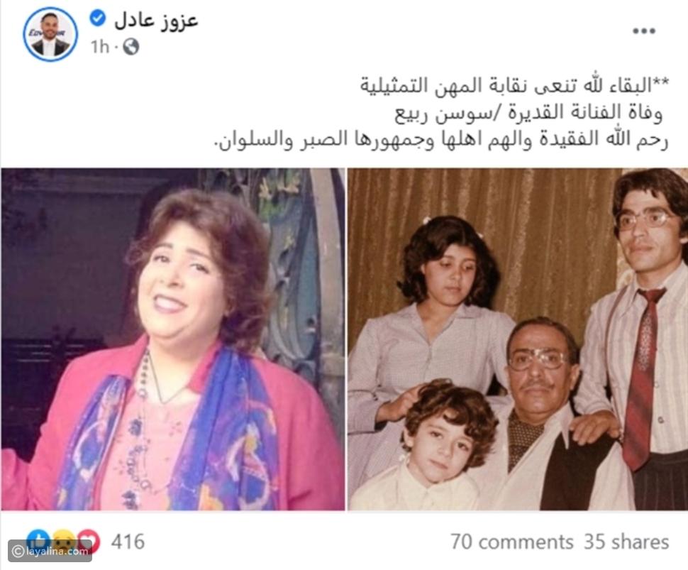 وفاة الفنانة سوسن ربيع ابنة فؤاد المهندس في إحدى مسرحياته الشهيرة