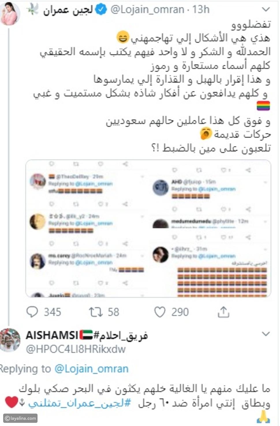 رد أحلام على لجين عمران