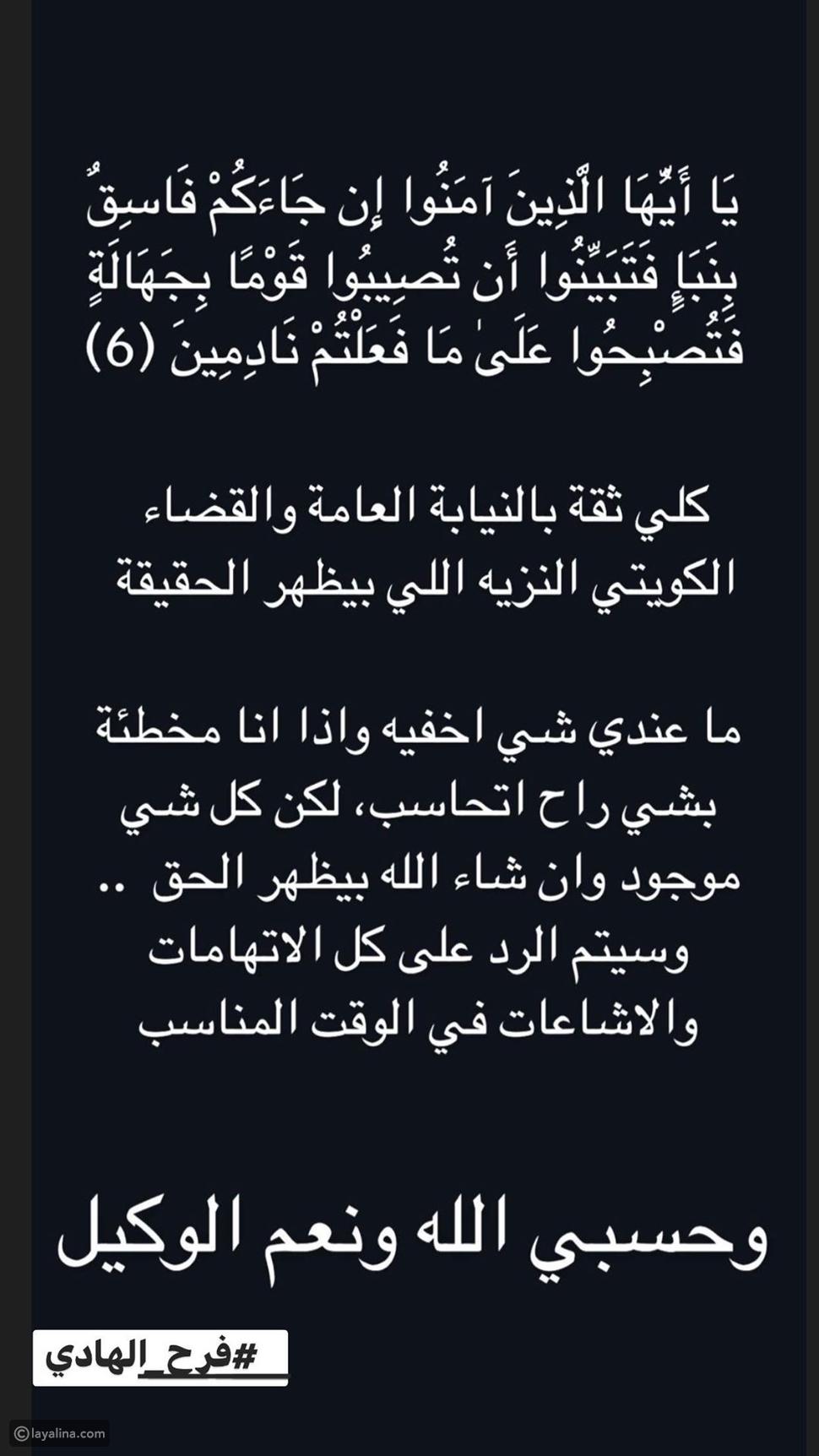 """نشرت الفنانة الكويتية تعليقاً لها عبر خاصية """"ستوري انستقرام"""""""