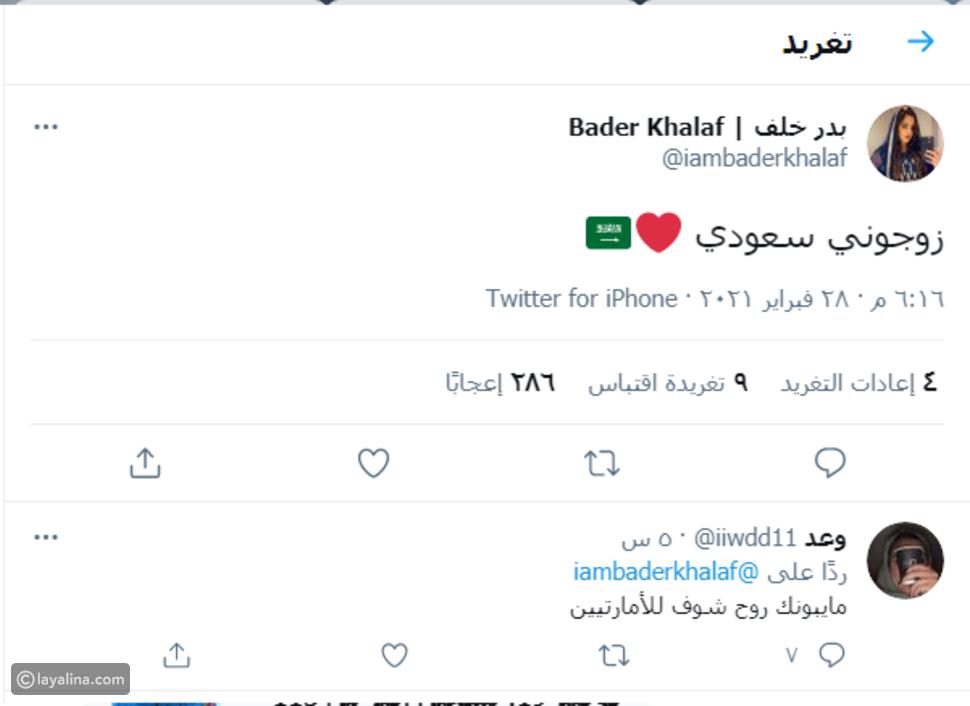 بدر خلف يستفز متابعيه بحديثه عن الأنوثة ويطلب الزواج من سعودي