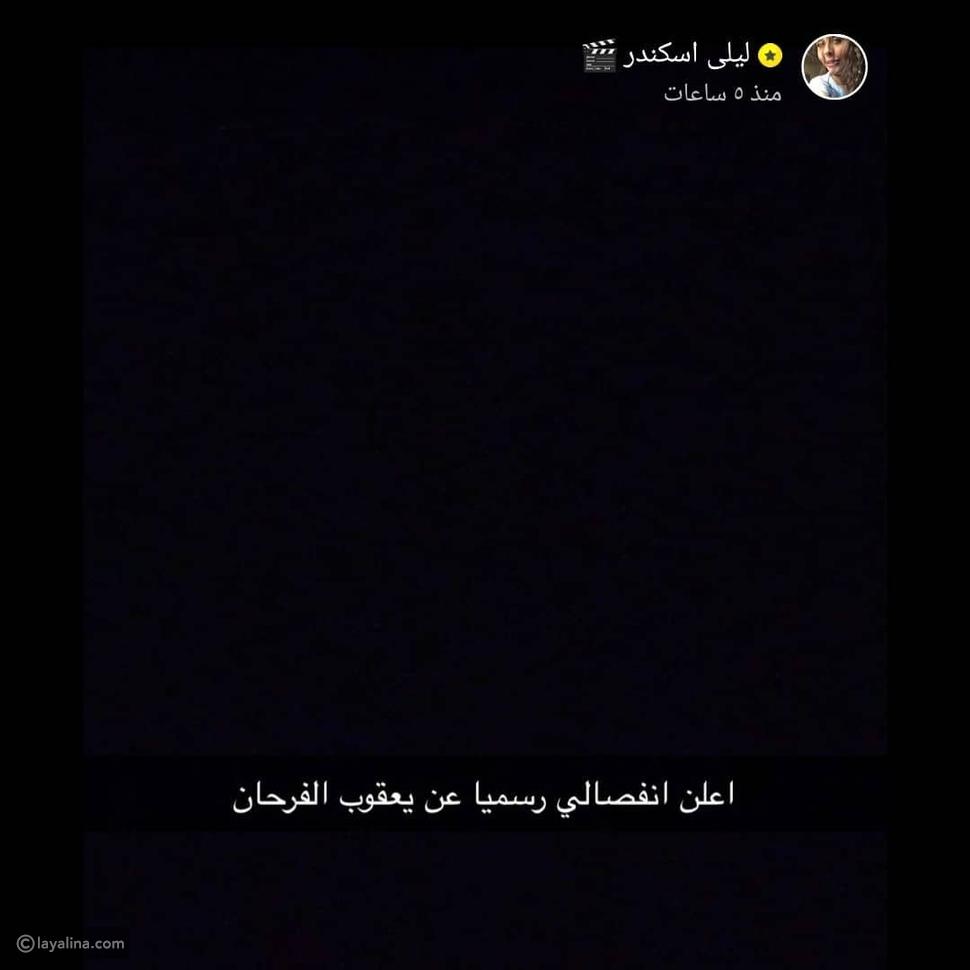 ليلى اسكندر تعلن انفصالها من يعقوب الفرحان