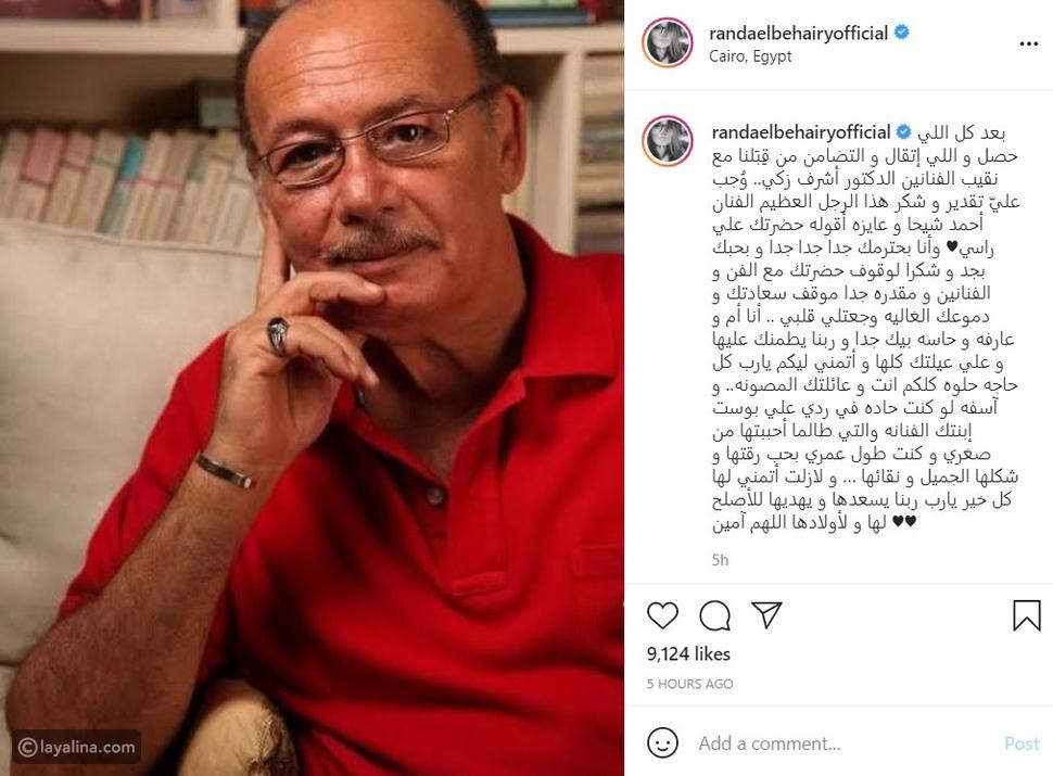 راندا البحيري في رسالة مؤثرة لوالد حلا شيحة: وجعتلي قلبي