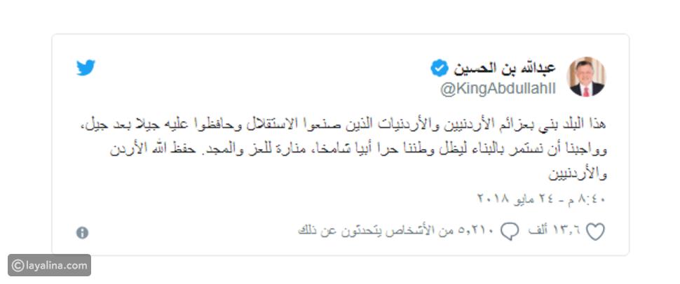 الملك عبدالله الثاني يغرد في عيد الاستقلال