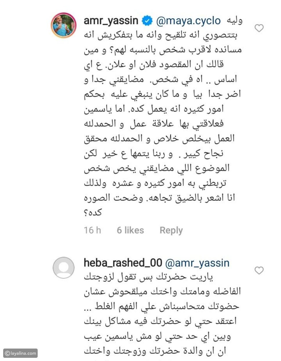 أزمة اللي مالوش كبير تغضب محبي ياسمين عبد العزيز وعمرو ياسين: مقصدهاش