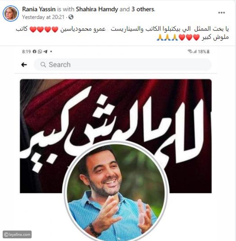 ياسمين عبد العزيز تلغي متابعة عمرو محمود ياسين بسبب اللي مالوش كبير
