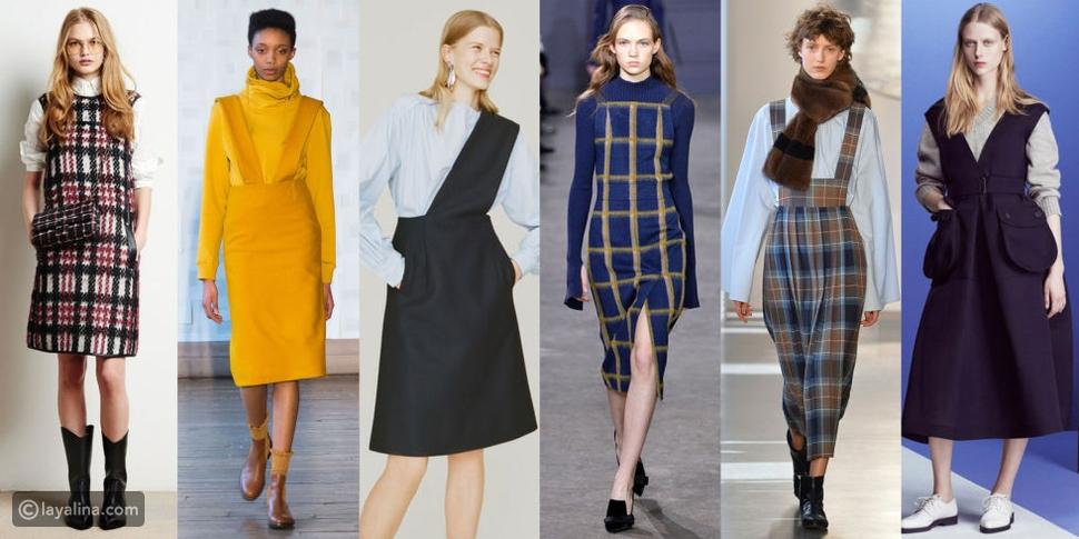 تعرفي على أبرز صيحات الموضة التي سيطرت على عروض أزياء خريف 2016