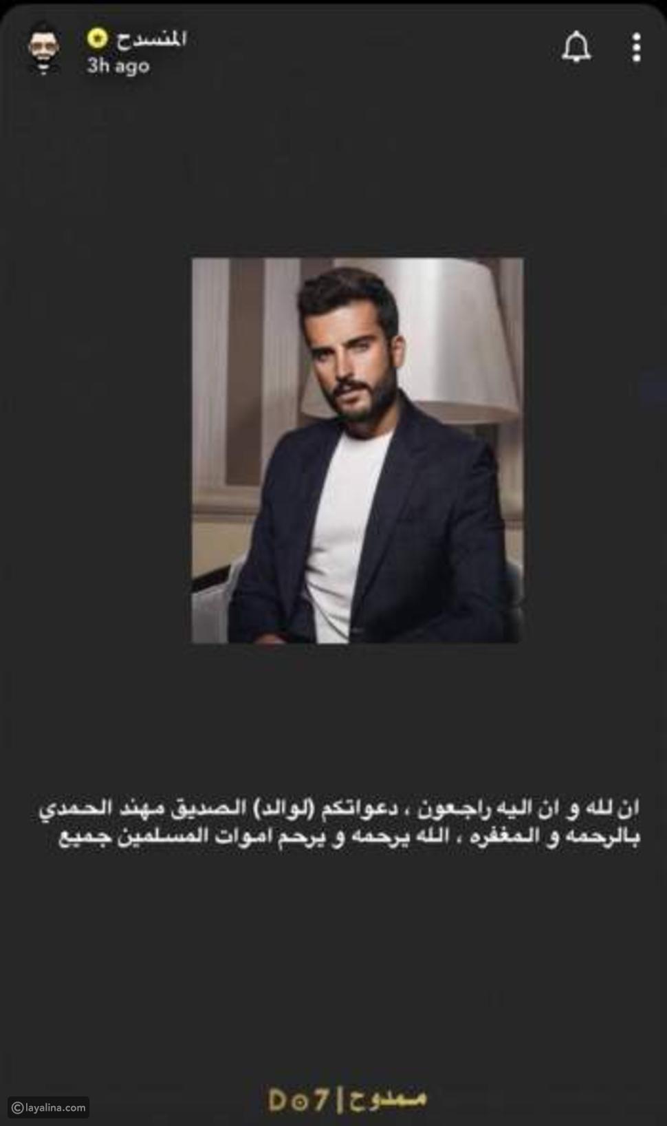 أول إعلان لوفاة والد مهند الحمدي