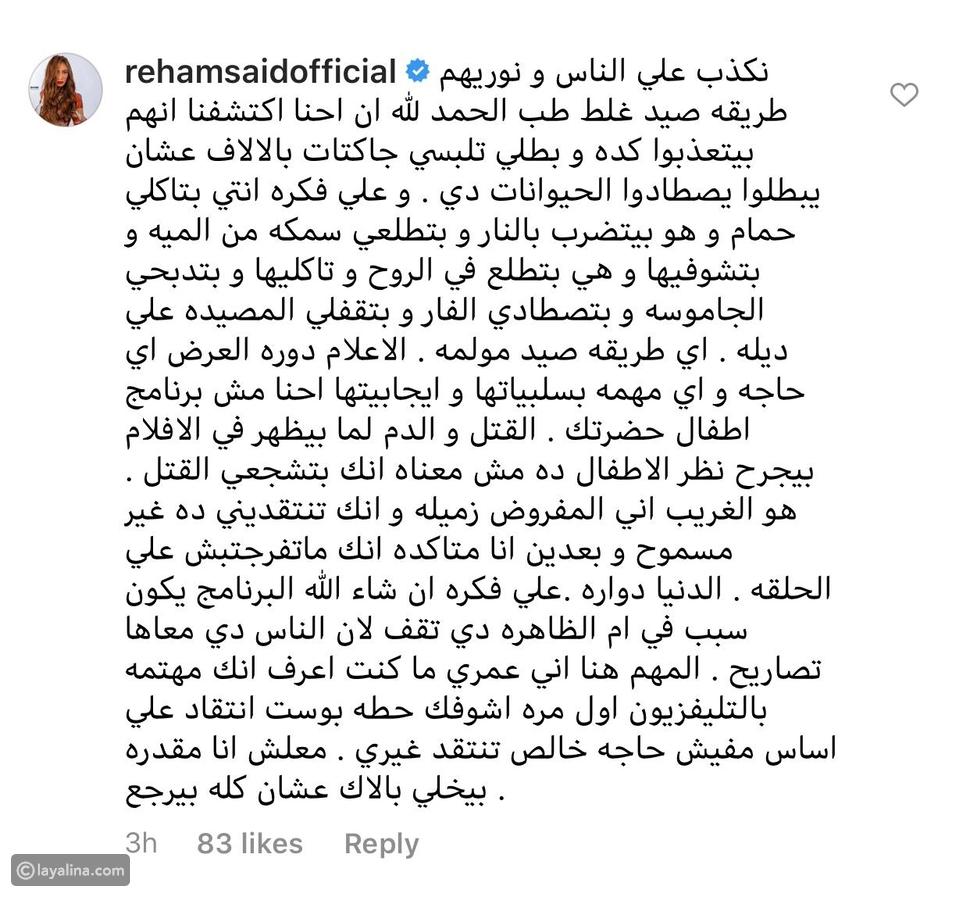 بعد تعليقها: ريهام سعيد تشتبك مع لقاء الخميسي وترد بكلمات صادمة