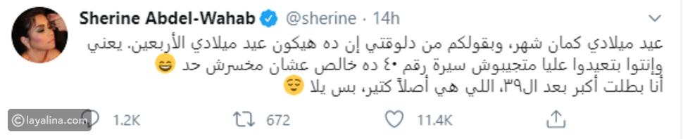 شيرين عبد الوهاب تحذر الجمهور بسبب عيد ميلادها