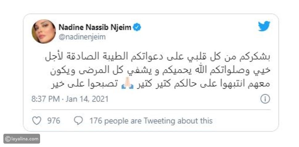 نادين نسيب نجيم تشكر جمهورها لصلواتهم من أجل شقيقها المصاب بكورونا