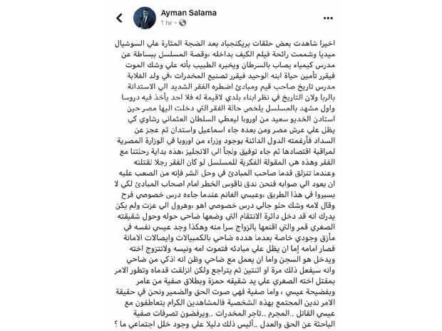 رد المؤلف أيمن سلامة على اقتباسه مسلسل ولد الغلابة من Breaking bad