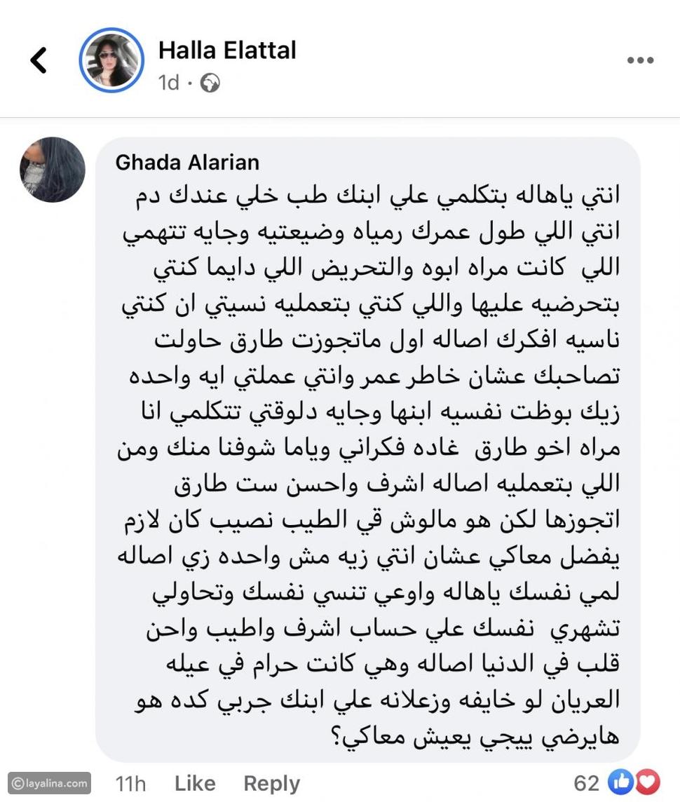 زوجة شقيق طارق العريان تدافع عن أصالة وتحرج طليقته الأولى بهذه الكلمات