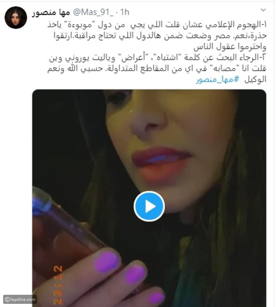 مها منصور