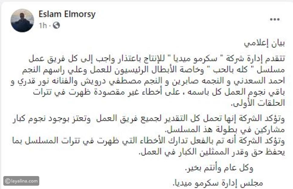 """الشركة المنتجة لمسلسل """"كله بالحب"""" تعتذر لـ أحمد السعدني بعد انسحابه"""