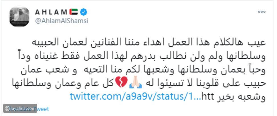 أحلام ترد على تقاضي أجر عن أوبريت عمان