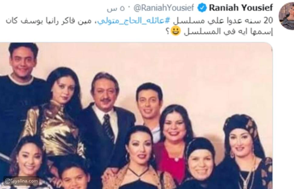 رانيا يوسف تحتفل بمرور 20 عاماً على عائلة الحاج متولي