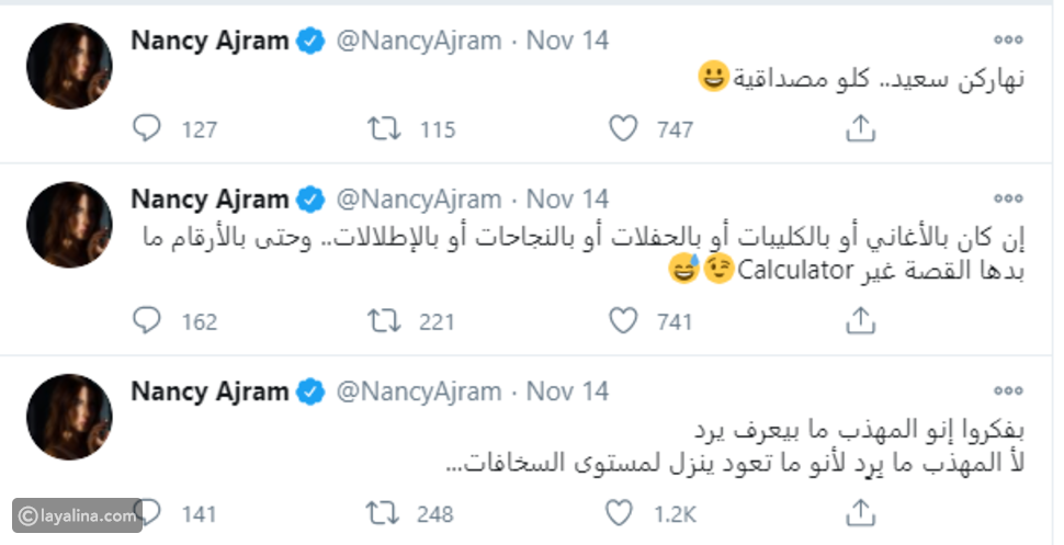 نانسي عجرم تعاجم إليسا